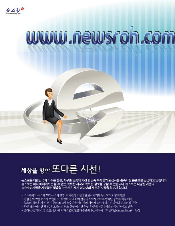 newsroh06.jpg